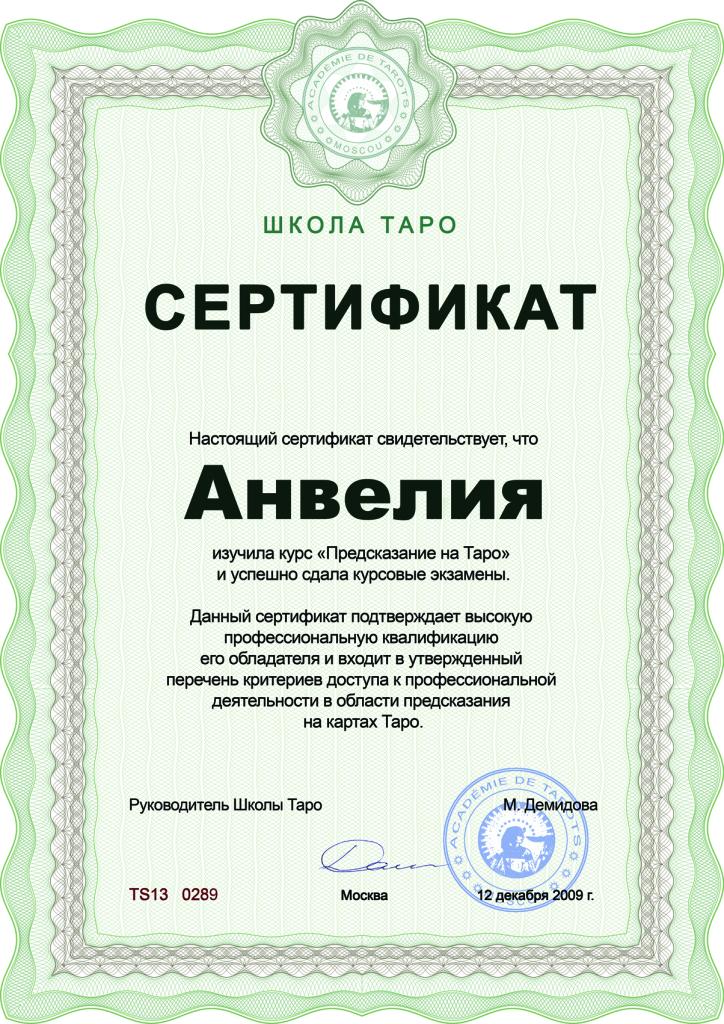 sertifikat_Anvelia