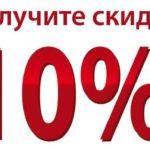 Оставьте отзыв и получите скидку 10% !