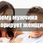 Что делать, если любимый человек тебя игнорирует?