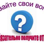 Гадание онлайн ответ на вопрос — погадать на три вопроса.