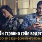 Гадание онлайн на странное поведение любимого человека.