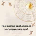 Как работает магия? Быстро или нет?